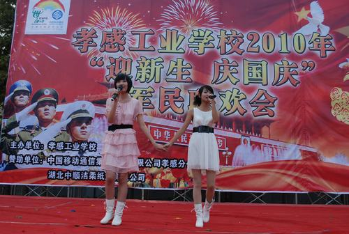 """我校举办""""迎新生61庆国庆""""军民联欢会"""